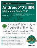 はじめてのAndroidアプリ開発 第3版 Android Studio 3対応