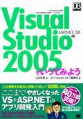 Visual Studio 2005でいってみよう~ASP.NET 2.0編