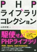 PHPライブラリコレクション
