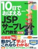 10日でおぼえるJSP/サーブレット入門教室 第3版