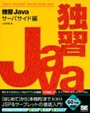 独習Java サーバサイド編