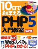 10日でおぼえるPHP5 入門教室 第2版