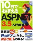 10日でおぼえるASP.NET3.5入門教室