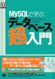 MySQLで学ぶデータベース超入門
