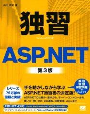 独習ASP.NET 第3版