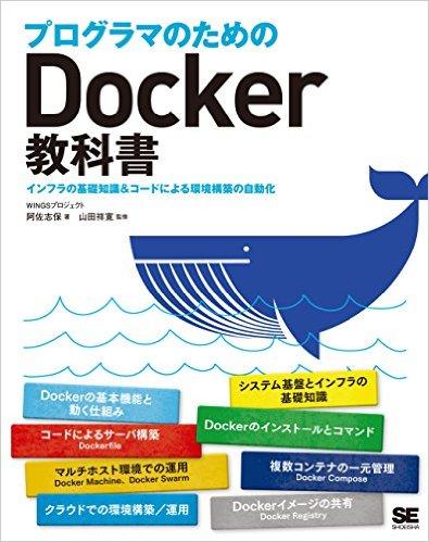 プログラマのためのDocker教科書―インフラの基礎知識&コードによる環境構築の自動化