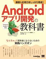 基礎&応用力をしっかり育成! Androidアプリ開発の教科書~なんちゃって開発者にならないための実践ハンズオン