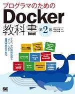 プログラマのためのDocker教科書 第2版
