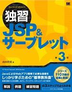 独習JSP&サーブレット
