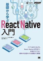 基礎から学ぶReact Native入門