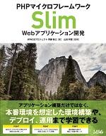 PHPマイクロフレームワークSlim Webアプリケーション開発