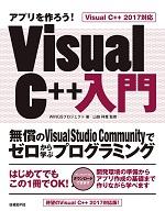 アプリを作ろう!Visual C++入門 Visual C++ 2017対応