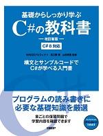 基礎からしっかり学ぶC#の教科書 改訂新版 C# 8対応