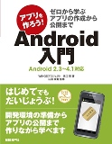 アプリを作ろう! Android入門 ~ゼロから学ぶアプリの作成から公開まで
