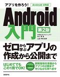 アプリを作ろう!Android入門 第2版 〜ゼロから学ぶアプリの作成から公開まで Android 4対応