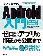 アプリを作ろう! Android入門 Android Studio版