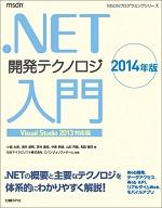 .NET開発テクノロジ入門 2014年版~Visual Studio 2013対応版