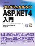 プログラムを作ろう! Microsoft ASP.NET 4 入門