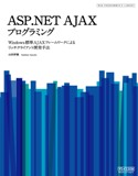 ASP.NET AJAXプログラミング − Windows標準AJAXフレームワークによるリッチクライアント開発手法−