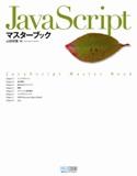 JavaScriptマスターブック