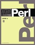 基礎Perl