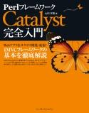 PerlフレームワークCatalyst完全入門