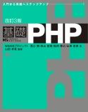 改訂3版 基礎PHP