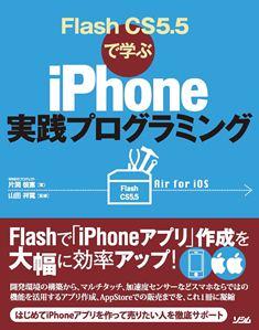 Flash CS5.5で学ぶ iPhone実践プログラミング