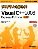 プログラムを作ろう! Microsoft Visual C++ 2008 Express Edition入門