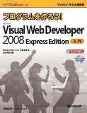 プログラムを作ろう!Microsoft Visual Web Developer 2008 Express Edition入門