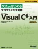 文法からはじめる プログラミング言語Microsoft Visual C#入門