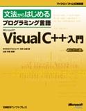 文法からはじめるプログラミング言語Microsoft Visual C++入門