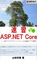 速習 ASP.NET Core