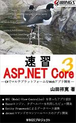 速習 ASP.NET Core 3