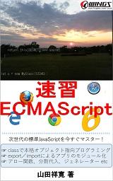 速習 ECMAScript 6