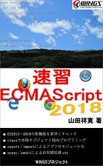 速習 ECMAScript 2018