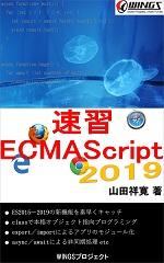 速習 ECMAScript 2019
