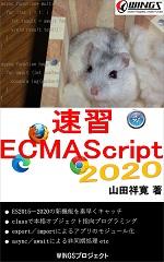 速習 ECMAScript 2020