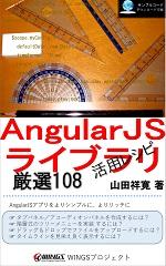 AngularJS���C�u���� ���p���V�s ���I 108