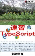 速習 TypeScript