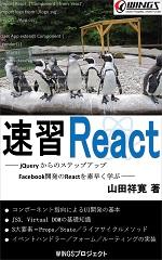 速習 React