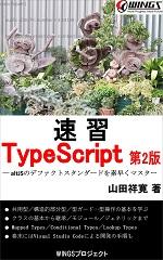 速習 TypeScript 第2版