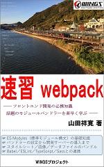 速習 webpack