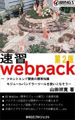 速習 webpack 第2版