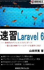 速習 Laravel 6