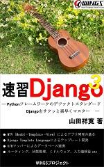 速習 Django 3
